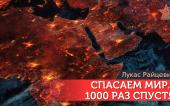 Спасти мир… 1000 раз спустя [Перевод]