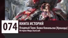 История Мира StarCraft: Осадный Танк — Бама Ковальски — Сержант Кувалда