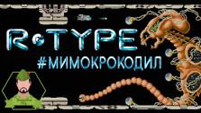 R-Type — #мимокрокодил