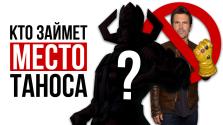 Кто сильнее Таноса в мире Marvel?