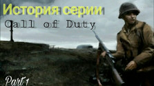 Полная История Серии Call of Duty. Part 1: Fuck EA и Громкое Начало