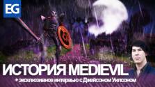 История MediEvil. История создания