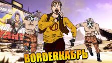 Borderкабрь 2: Почему играть в первый Borderlands СТОИТ