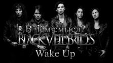 В чём смысл песни «Black Veil Brides — Wake Up»?