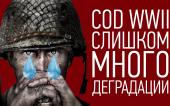 Почему CoD WWII СОСЕТ, и чем ее заменить