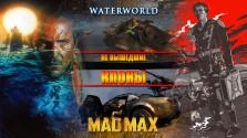 НЕ ВЫШЕДШИЕ клоны MAD MAX и WATERWORLD [Не вышло #23]