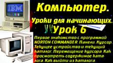 Компьютер. Уроки для начинающих, Урок 06 (Кубань, 1997 год) HD