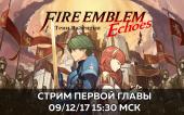 Fire Emblem Echoes: Тени Валентии — Стрим первой главы