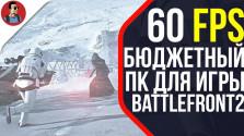 60 FPS для Star Wars Battlefront 2 | БЮДЖЕТНЫЙ ПК для плавной игры | Системные требования