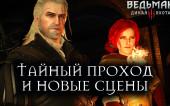 Ведьмак 3: Дикая Охота — Секретное прохождение квеста Костры Новиграда. Cd Projekt Red против игровых условностей