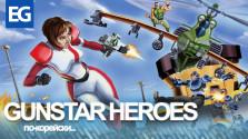 Gunstar Heroes по-корейски!/Still Hunt (MS-DOS) — Обзор