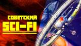 Советская фантастика в анимации
