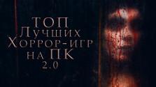 Ностальгический ТОП 10 Хоррор-игр на ПК