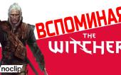 Вспоминая Ведьмак 1 и Ведьмак 2 — Документальный фильм от Noclip (Remembering The Witcher 1 & 2)