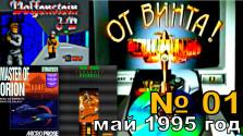 От Винта! выпуск 01 (20 мая 1995 года, Игромания) HD