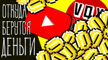 как работает реклама на youtube [перевод]