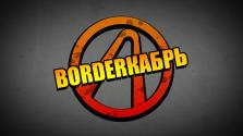 Borderкабрь: Badasses of Pandora — Афина