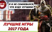 Лучшие игры 2017 года