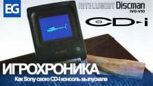 Игрохроника #02. История Sony Discman CD-I. Как Sony выпускала свою консоль до PlayStation.