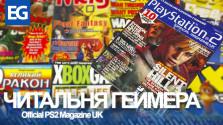 Читальня Геймера — Official PlayStation 2 Magazine