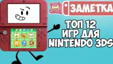 ТОП 12 игр для Nintendo 3DS и 2DS