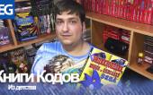 Книги кодов Dendy и Sega из детства