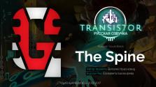 Transistor Russian Soundtrack — The Spine (Хребет) на русском