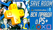 Вся Правда о PlayStation Plus
