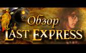 Обзор игры The Last Express