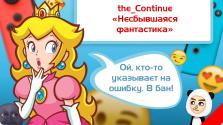 the_Continue — Несбывшаяся фантастика