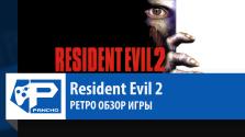 Resident Evil 2 — Ретро обзор. (История серии Resident Evil — часть 3.0)