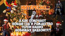 Новый Год и Рождество в одиночных и кооп-играх!