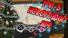 Топ — 5 Игр для Новогодней ночи