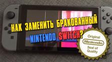 Как заменить бракованный Nintendo Switch через тех. поддержку?