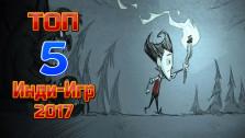 ТОП 5 — Лучшие Инди-Игры 2017 года