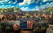 Far Cry 5 и прообразы для внутриигровой секты.