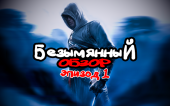 [БезымянныйОбзор] Эпизод 1: Assassin's Creed