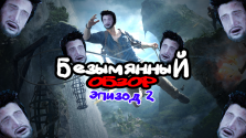 [БезымянныйОбзор] Эпизод 2: Uncharted 4: A Thief's End