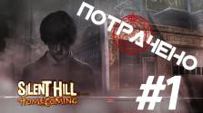 Прости, Отец, мы профукали Silent hill: Homecoming