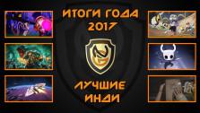Лучшие инди-игры 2017 года