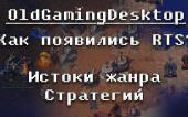 Истоки жанра RTS. Как появились стратегии [OGD]