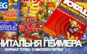 Читальня Геймера — Журнал Total! по играм Nintendo