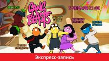 Gang Beasts. Первый стрим (экспресс-запись)