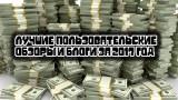 Список лучших пользовательских блогов и обзоров StopGame.Ru за 2017 год