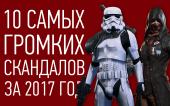 10 самых ГРОМКИХ СКАНДАЛОВ 2017 года