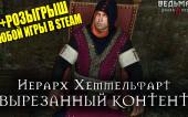 Ведьмак 3: Дикая Охота — Иерарх Хеммельфарт и Вырезанный контент