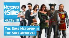 История серии The Sims — The Sims Истории и The Sims Medieval