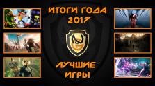 Лучшие AAA-игры 2017 года