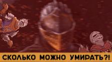 Dark Souls: Remastered | БОООЛЬ