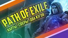 Коротенько о Path of Exile
